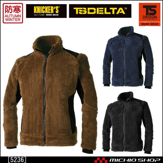 防寒服 防寒着 藤和 TS DESIGN5236 TS DELTA バルキーフリースジャケット2019年秋冬新作