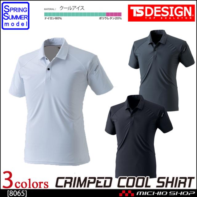 TS-DESIGN クールアイス半袖ポロシャツ 8065 藤和 2018年春夏新作