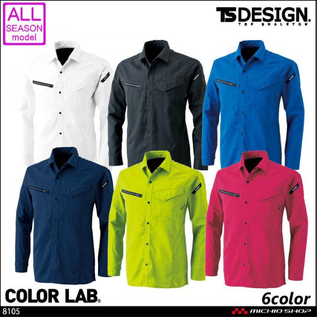 作業服 藤和 TS DESIGN ACTIVE ロングスリーブシャツ 8105