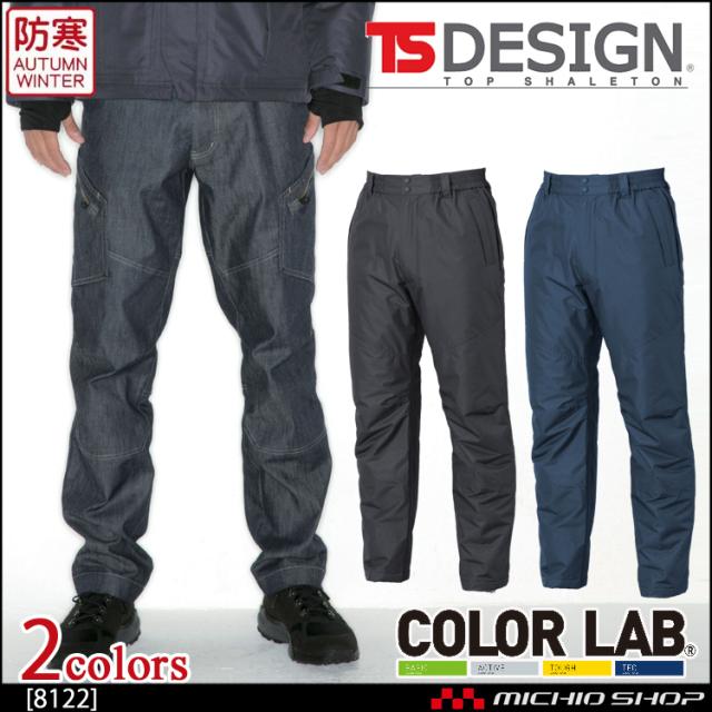 TS-DESIGN 防水防寒ライトウォ―ムパンツ 8122 防寒作業服 藤和 2018年秋冬新作