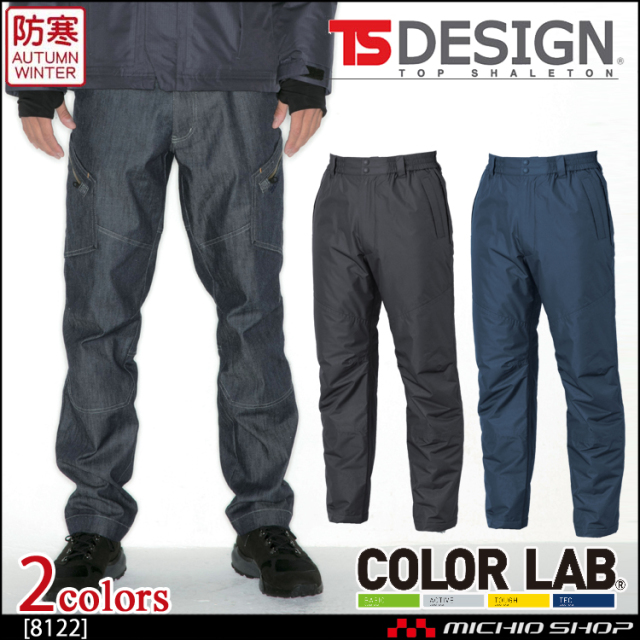 TS-DESIGN 防水防寒ライトウォ―ムパンツ 8122 防寒作業服 藤和