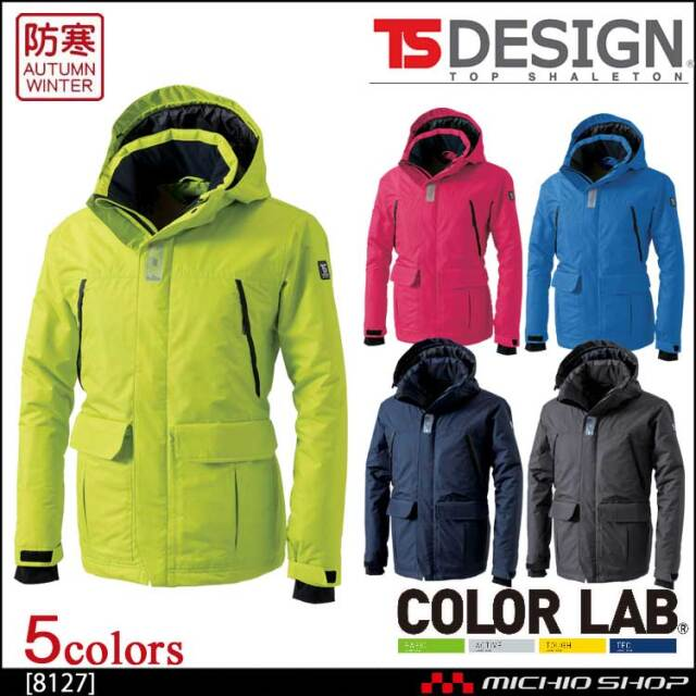 TS-DESIGN 防水防寒ライトウォ―ムジャケット 8127 防寒作業服 藤和