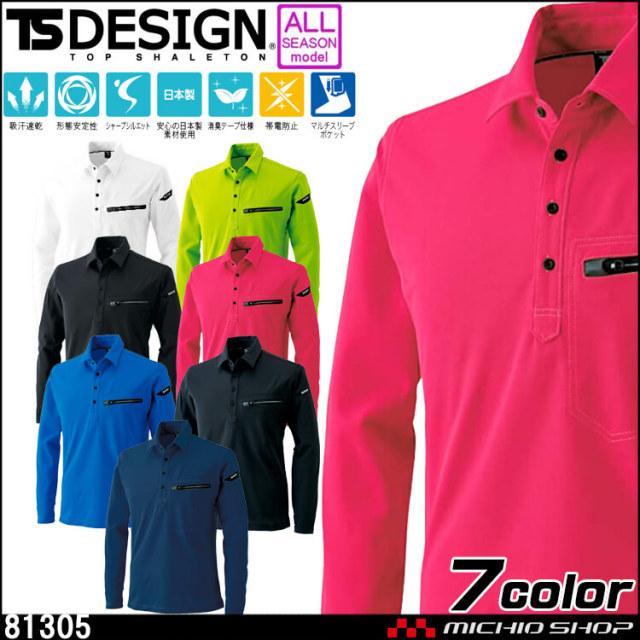 作業服 藤和 TS DESIGN ES ワークニットロングポロシャツ 81305