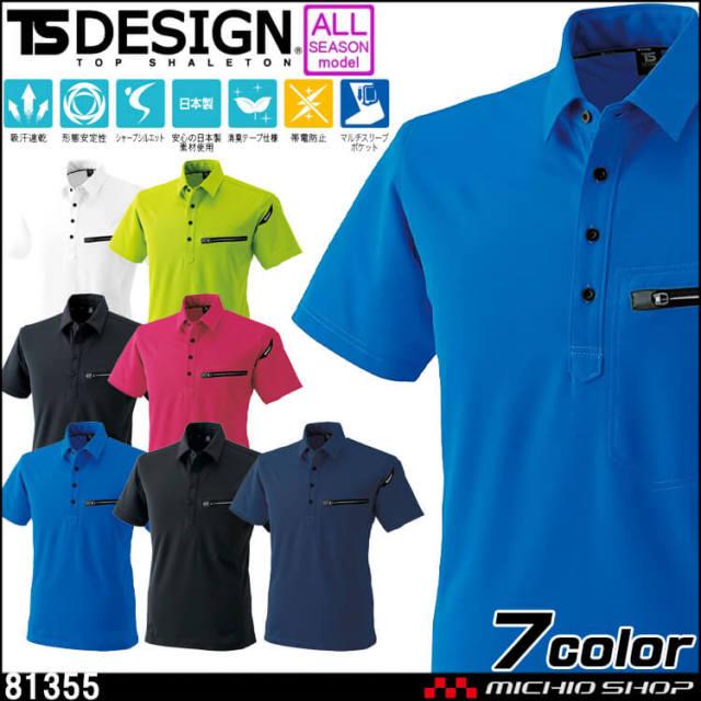 作業服 藤和 TS DESIGN ES ワークニットショートポロシャツ 81355