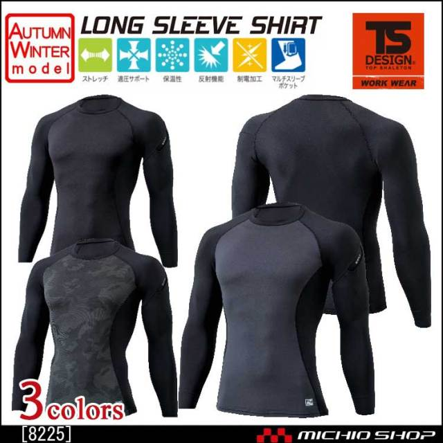 作業服 インナー TS DESIGN(藤和) マッスルサポート暖ロングスリーブシャツ 長袖シャツ 8225