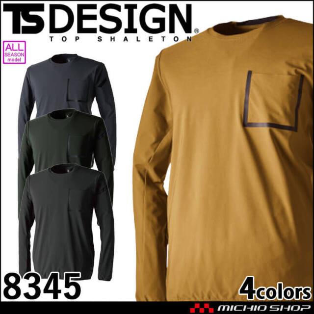 TSDESIGN 藤和 通年 TS DELTAスウェットシャツ 8345 作業服 作業着 シャツ