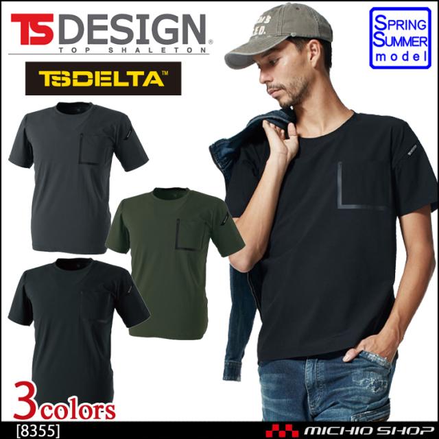 藤和 TS DESIGN TS DELTA ワークTシャツ 8355