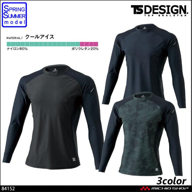 作業服 インナー 藤和 TS DESIGN ロングスリーブシャツ 84152