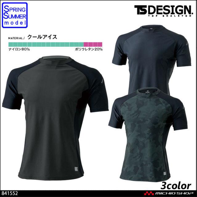 作業服 インナー 藤和 TS DESIGN ショートスリーブシャツ 841552 2017年春夏新作