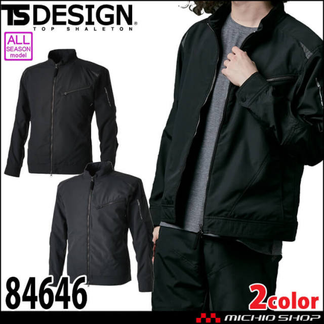 TSDESIGN 藤和 ストレッチタフライダーワークジャケット 84646 通年 長袖ジャケット 作業服  男女兼用 2021年秋冬新作