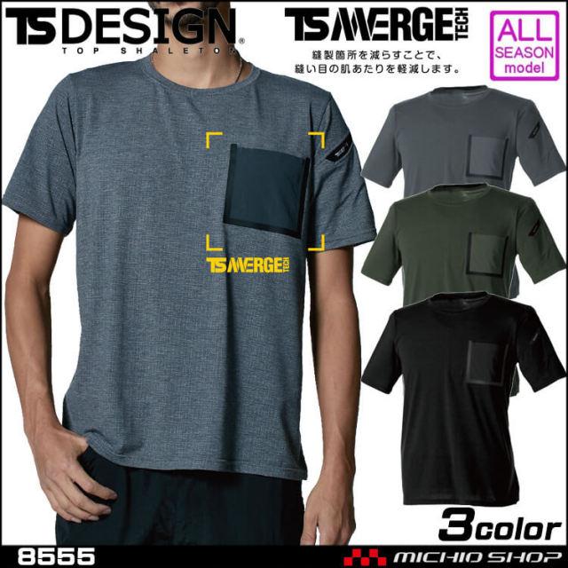 TSDESIGN 藤和 通年 ブレスワークTシャツ 8555 作業服 シャツ Tシャツ 2020年春夏新作