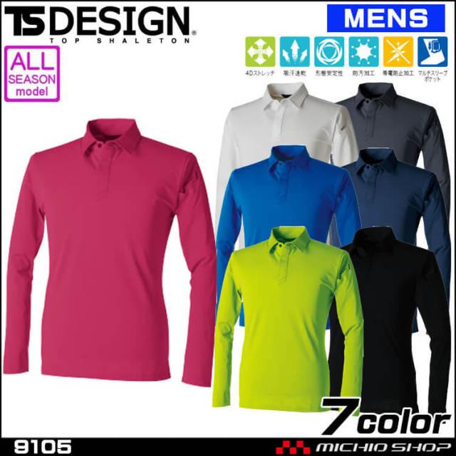 TSDESIGN 藤和 メンズロング長袖ポロシャツ 9105 作業服 シャツ ポロシャツ 2020年春夏新作