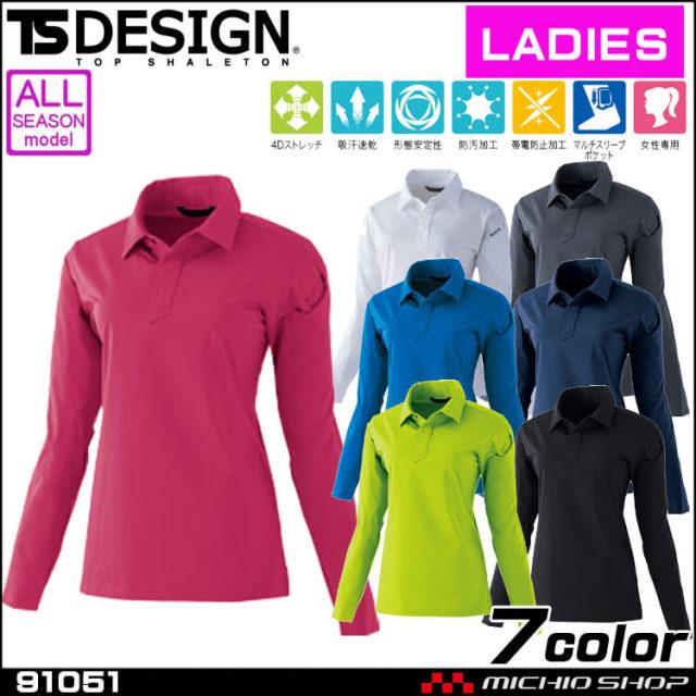 TSDESIGN 藤和 レディース長袖ポロシャツ 91051 作業服 シャツ ポロシャツ