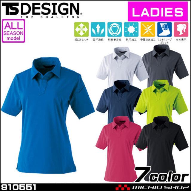 TSDESIGN 藤和 レディースショートポロシャツ 910551 作業服 シャツ ポロシャツ