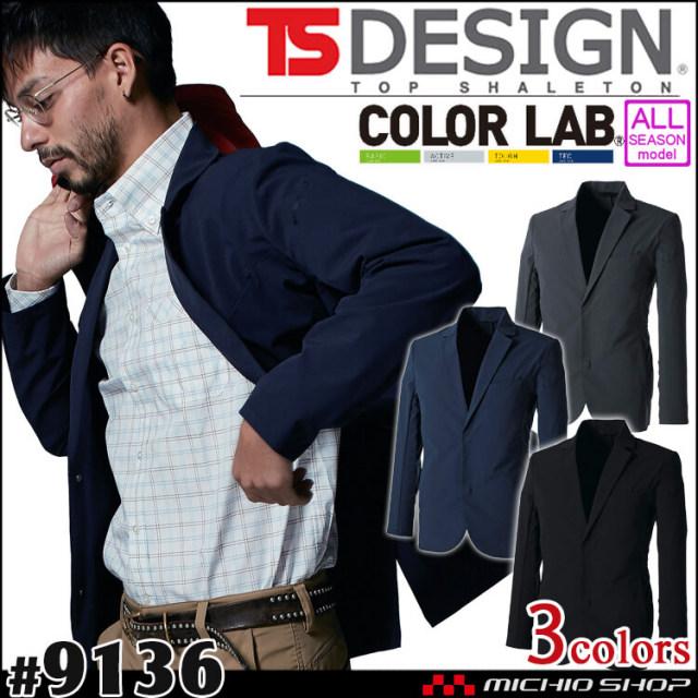TS DESIGN 4Dメンズステルスジャケット 男性用 9136 藤和 通年作業服  スーツ風 テーラードジャケット