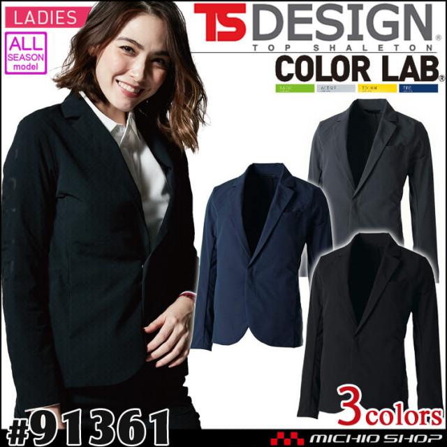TS DESIGN 4Dレディースステルスジャケット 女性用 91361 藤和 通年作業服  スーツ風 テーラードジャケット