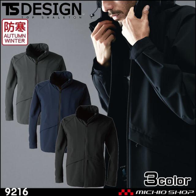 TSDESIGN 藤和 秋冬 防寒 TS TEXオールウェザージャケット 9216 作業服 長袖 ジャケット 2020年秋冬新作