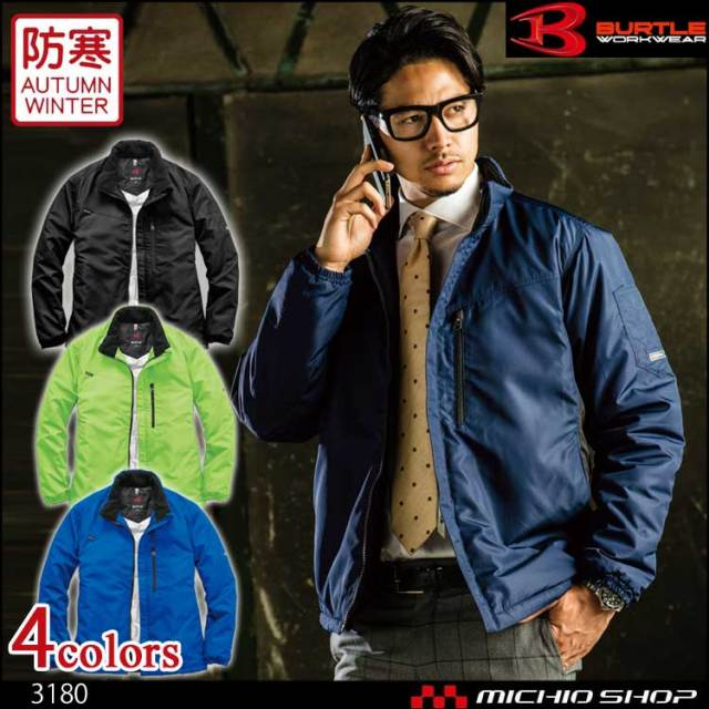 防寒服 作業服 BURTLE バートル 軽防寒ジャケット ユニセックス 3180