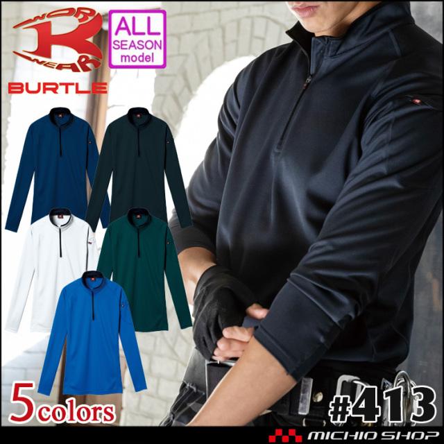 バートル BURTLE 通年 長袖ジップシャツ 413 ユニセックス 作業服 作業着 ポロシャツ シャツ
