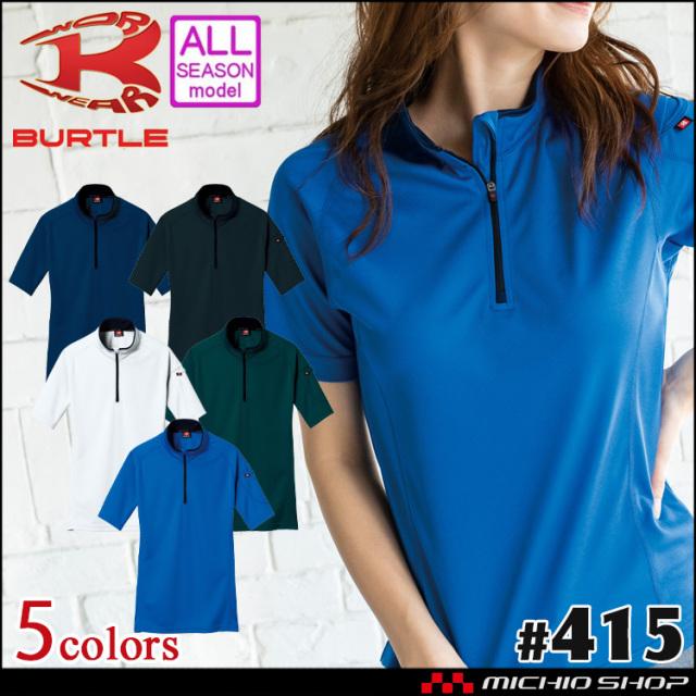バートル BURTLE 通年 半袖ジップシャツ 415  ユニセックス 作業服 作業着 ポロシャツ シャツ
