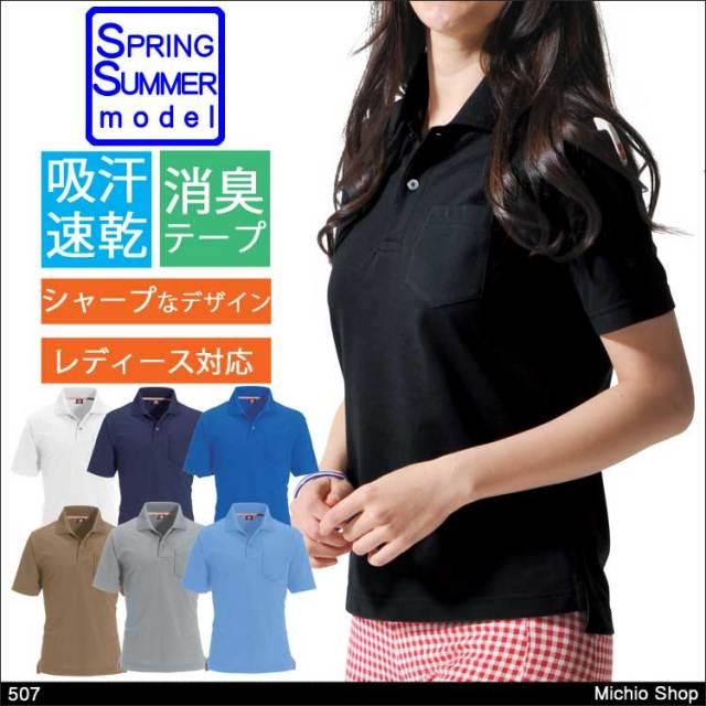 [ゆうパケット対応]作業服 バートル 半袖ポロシャツ 507 BURTLE