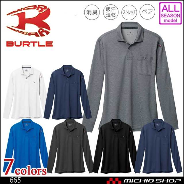 [ゆうパケット対応]作業服 バートル 長袖ポロシャツ 665 BURTLE