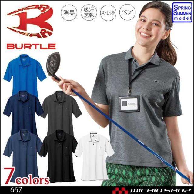 [ゆうパケット対応]作業服 バートル 半袖ポロシャツ 667 BURTLE