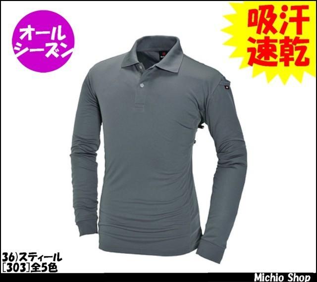 [ゆうパケット対応]作業服 作業着 バートル[BURTLE] 長袖ポロシャツ 303