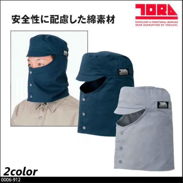 [ゆうパケット対応]作業服 寅壱 トライチ 溶接帽子 0006-912
