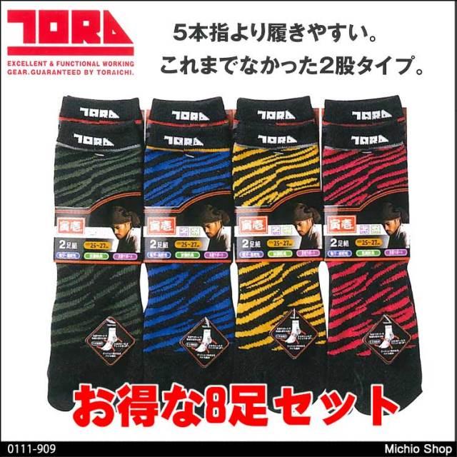 トライチ 寅壱ソックス 股付ソックス(トラ柄) 4セット 0111-909