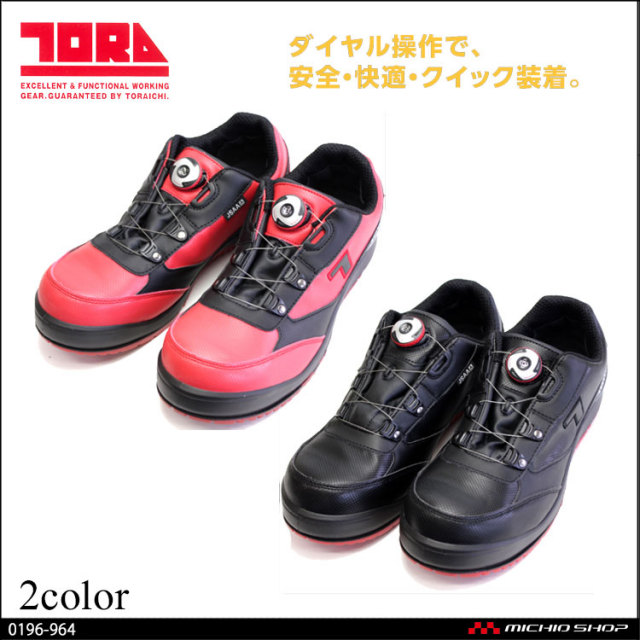 作業服 寅壱 セーフティーBoaスニーカー 0196-964