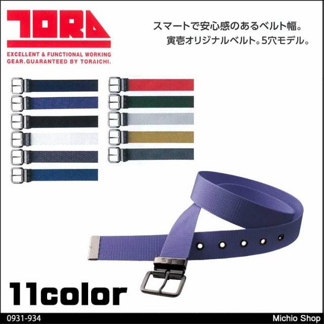 作業服 寅壱 トライチ 3型寅壱ベルト 0931-934