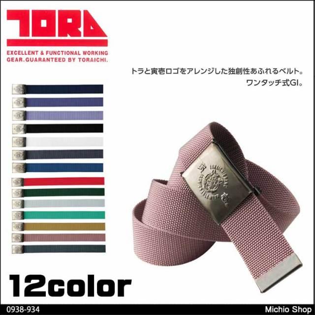 作業服 寅壱 トライチ 8型寅壱ベルト 0938-934
