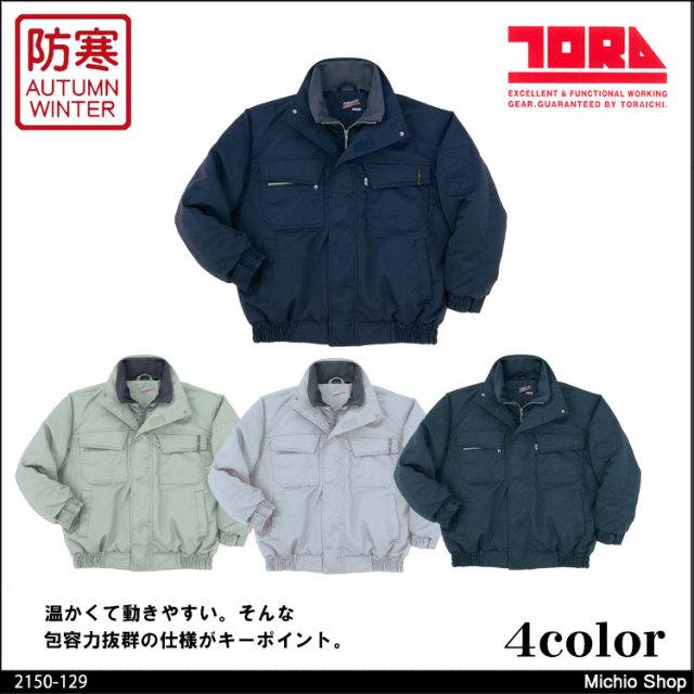 作業服 寅壱 トライチ 防寒ブルゾン 2150-129