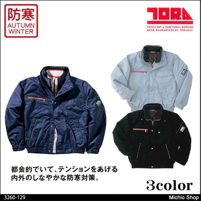 作業服 寅壱 トライチ 防寒ブルゾン 3260-129