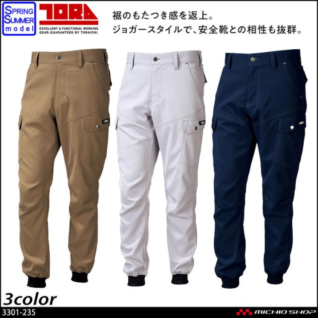 作業服 寅壱 トライチ カーゴジョガーパンツ 3301-235 2020年春夏新作