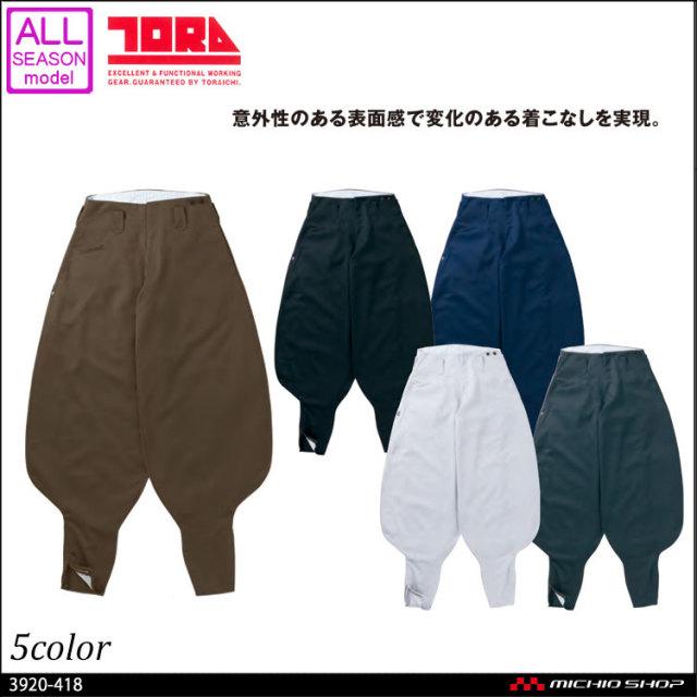 作業服 寅壱 ロングニッカ 3920-418
