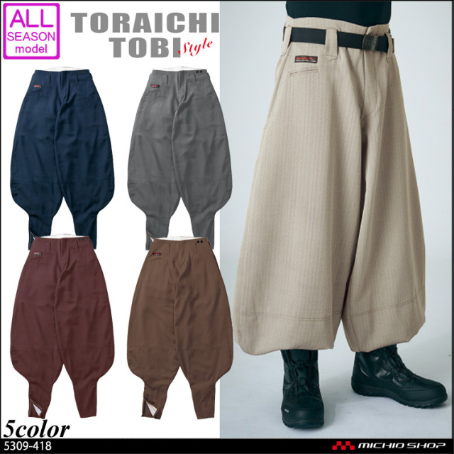 作業服 鳶 寅壱 TORAICHI トライチ超超ロング八分 5309-418