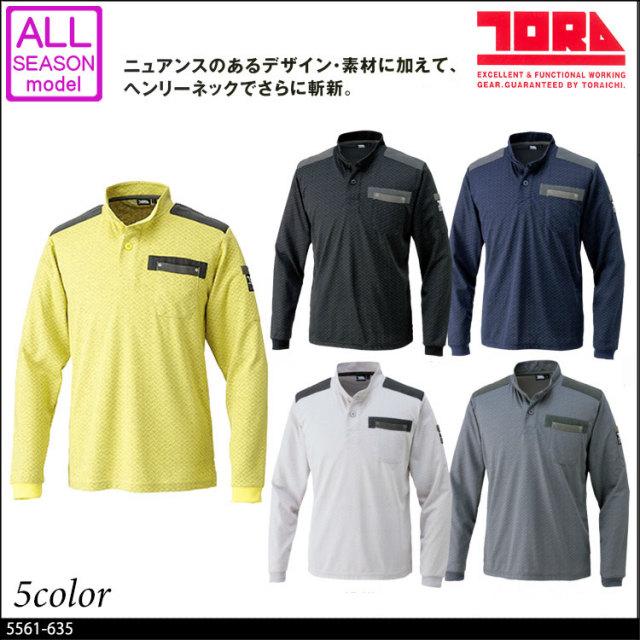 作業服 寅壱 トライチ 長袖ヘンリーネックシャツ 5561-635