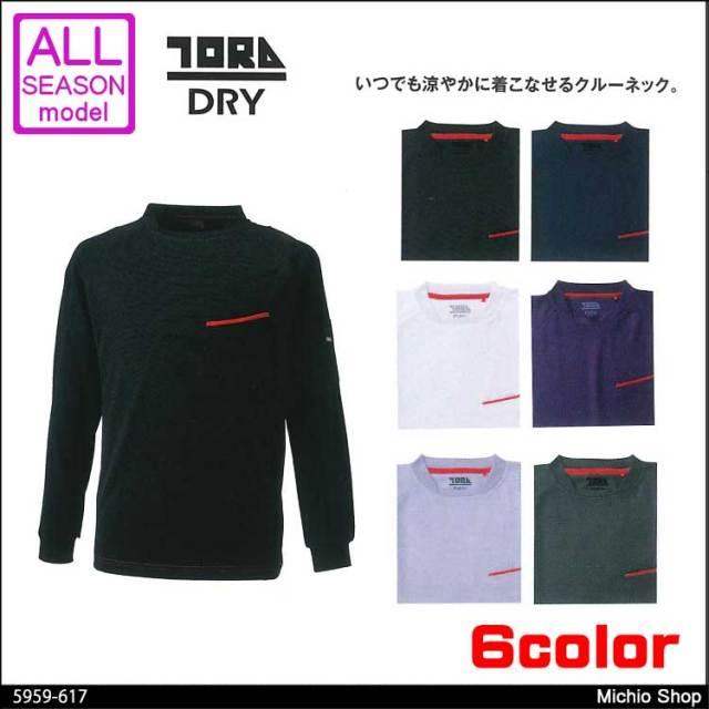 作業服 寅壱 クルーネックシャツ 5959-617