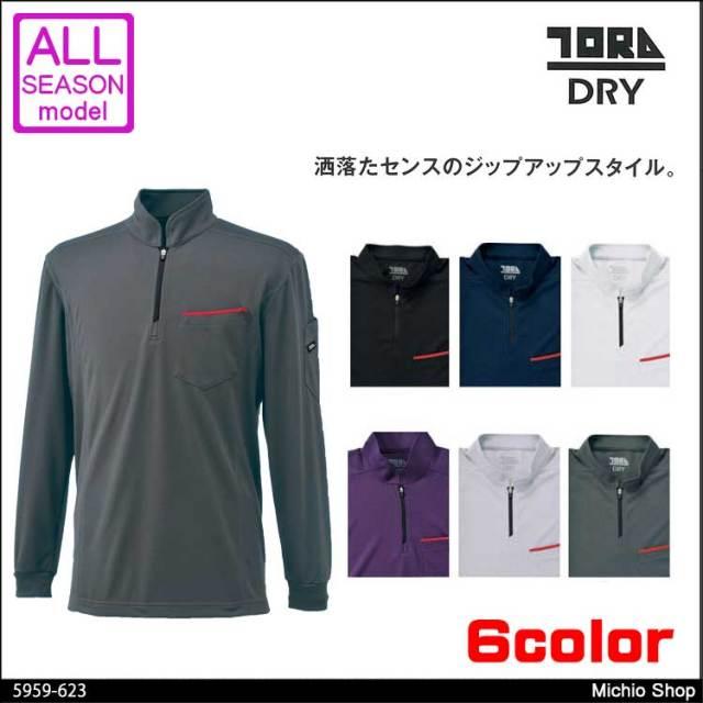 作業服 寅壱 長袖ジップアップシャツ 5959-623
