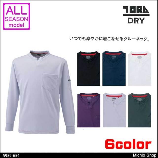 作業服 寅壱 キーネックシャツ 5959-654