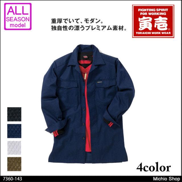 作業服 寅壱 トライチ ヒヨクオープン 7360-143
