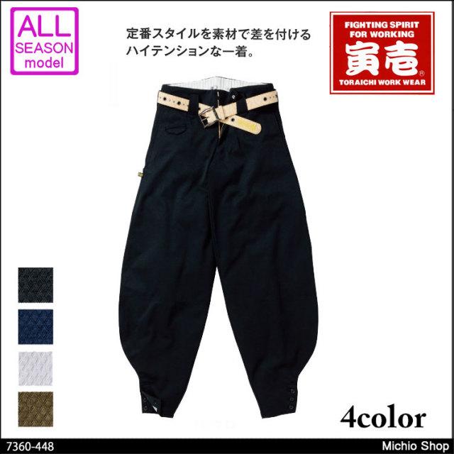 作業服 寅壱 トライチ 細身超超ロング八分 7360-448