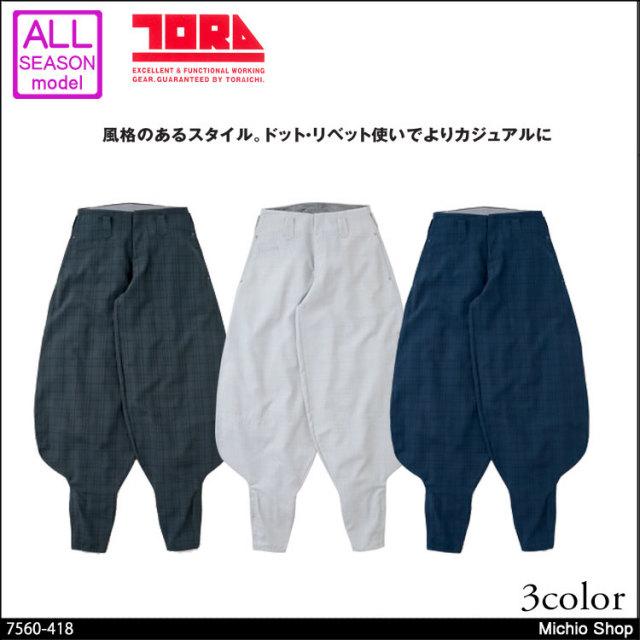 作業服 寅壱 チェック柄超超ロング八分 7560-418