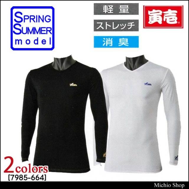 [ゆうパケット対応]作業服 寅壱 長袖VネックTシャツ 7985-664
