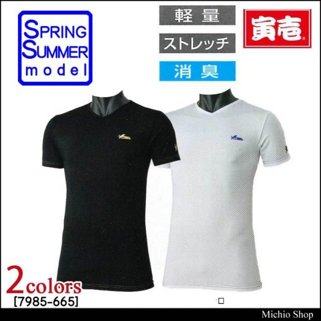 [ゆうパケット対応]作業服 寅壱 半袖VネックTシャツ 7985-665
