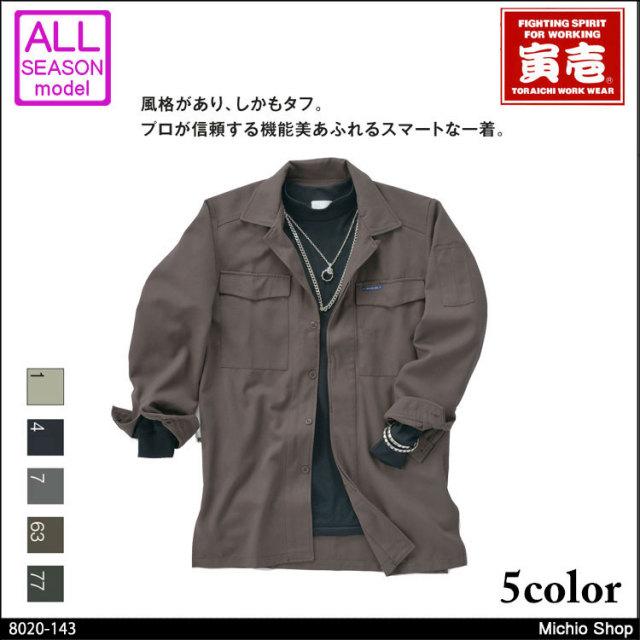 作業服 寅壱 トライチ ヒヨクオープン 8020-143