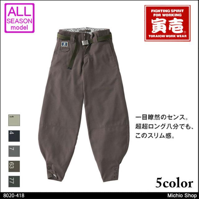 作業服 寅壱 トライチ (細身)超超ロング八分 8020-418