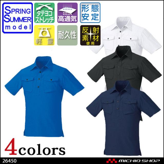 [ゆうパケット可]作業服 KURODARUMA クロダルマ 半袖ポロシャツ(脇スリット) 26450